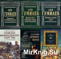 Гумилёв Лев. Сборник произведений (126 книг)