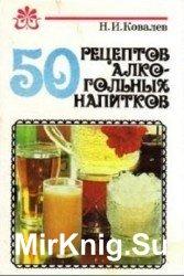 50 рецептов алкогольных нaпиткoв