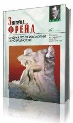 Зигмунд фрейд «очерки по психологии сексуальности» audikniga