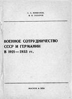 Военное сотрудничество СССР и Германии в 1921-1933 гг.
