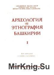 Археология и этнография Башкирии. Том I