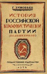История Российской Коммунистической партии (большевиков)
