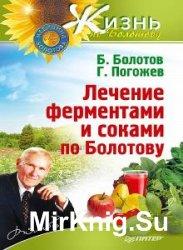 Лечение ферментами и соками по Болотову  (Аудиокнига)