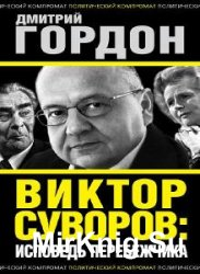Виктор Суворов: исповедь перебежчика (Аудиокнига)