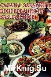 Салаты, закуски и консервация из баклажанов