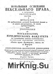 Начальные основы вексельного права (издание 3)