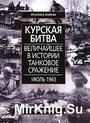 Курская битва. Величайшее в истории танковое сражение. Июль 1943 года