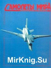 Самолеты мира - 1998 01 (15)
