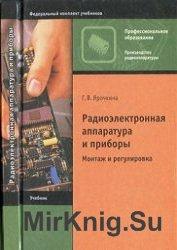 Радиоэлектронная аппаратура и приборы. Монтаж и регулировка