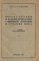 Борьба славян и народов Прибалтики с немецкой агрессией в средние века