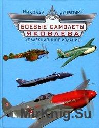 Боевые самолеты Яковлева