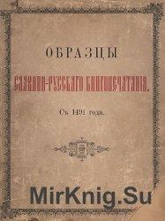 Образцы славяно-русского книгопечатания с 1491 года