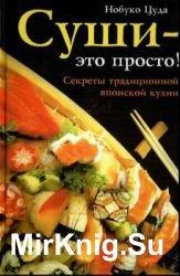 Суши - это просто! Секреты традиционной японской кухни