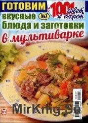 Готовим с 1001 совет и секрет №7 2016. Вкусные блюда и заготовки в мультива ...