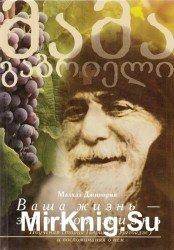Ваша жизнь - это моя жизнь. Поучения старца Гавриила (Ургебадзе) и воспомин ...