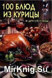 100 блюд из курицы и другой птицы