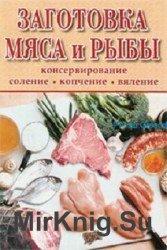 Заготовка мяса и рыбы