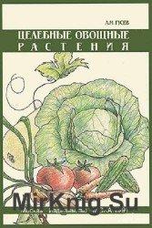 Целебные овощные растения