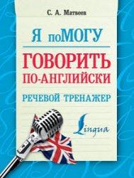 Я помогу говорить по-английски. Речевой тренажёр