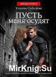 Звезда Рунета. Сборник (25 книг)