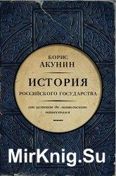 История Российского государства. От истоков до монгольского нашествия.