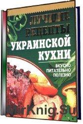 Лучшие рецепты украинской кухни