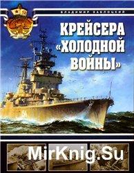 Крейсера «холодной войны»