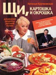 Щи, картошка и окрошка. Домашние рецепты русской кухни