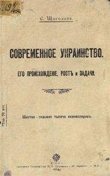Современное украинство, его происхождение, рост и задачи