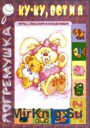 "Архив журнала ""Погремушка"" №1-12 (2004)"