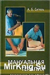 Мануальная терапия. Руководство для врачей
