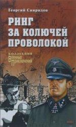 Свиридов Георгий - Сборник сочинений (16 книг)
