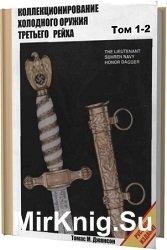 Коллекционирование холодного оружия III Рейха.(в 2-х томах)