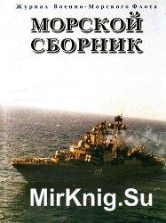 Морской сборник (110 номеров)