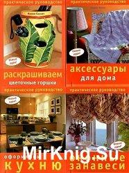 Серия Новые идеи (39 книг)