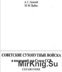 Советские сухопутные войска в последний год Союза ССР