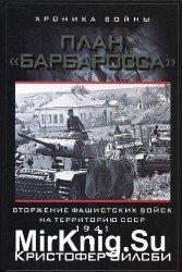 План «Барбаросса». Вторжение фашистских войск на территорию СССР 1941