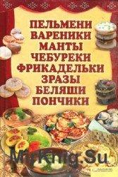 Пельмени, вареники, манты, чебуреки, фрикадельки, зразы, беляши, пончики
