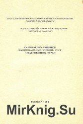 Кулинарные рецепты национальных кухонь СССР и зарубежных стран