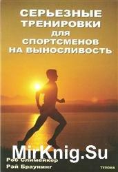 Серьезные тренировки для спортсменов на выносливость