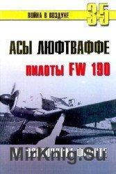 Асы люфтваффе пилоты Fw 190 на Восточном фронте