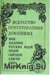 Искусство приготовления домашних вин, наливок, русских водок, медов, сбитне ...