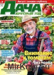 Дача круглый год №9 2016
