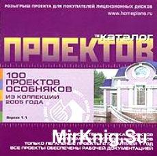 100 проектов особняков из коллекции 2005 года