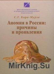 Аномия в России причины и проявления (Аудиокнига)