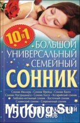 Большой универсальный семейный сонник 10 в 1. 15 000 толкований снов
