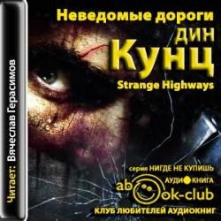 Неведомые дороги (аудиокнига)