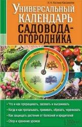 Универсальный календарь садовода-огородника