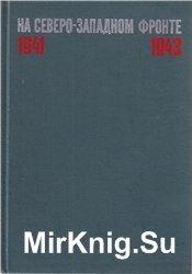 На Северо-Западном фронте 1941-1943