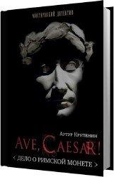 Ave Caesar (Аудиокнига)